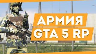 🟢 GTA 5 RP Пожалуй лучший гайд об Армии!
