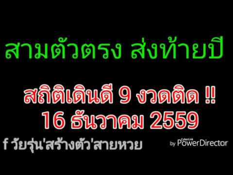 สูตรหวย3ตัวบนตรง ส่งท้ายปี 2559 งวดวันที่  16/12/59 เข้า9งวด!!