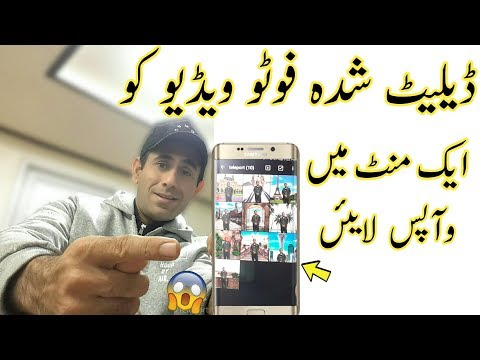 How To Recover Deleted Photos, Videos  In Mobile Device | 2019