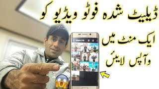 How To recover Deleted Photos, Videos  in Mobile device | Delete photo wapas kaise laye App | 2020