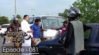 Konkala Dhoni | Episode 81 - (2018-02-19) | ITN Thumbnail