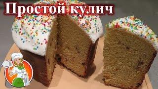 Простой кулич в хлебопечке рецепт