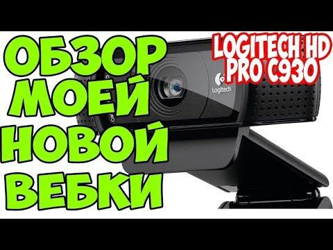 Мой обзор Logitech Webcam C930e