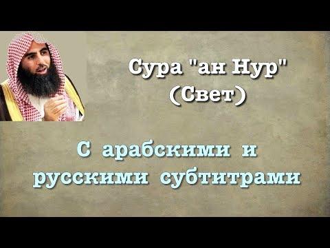 Сура 24 - ан Нур (арабские и русские титры) Мухаммад Люхайдан