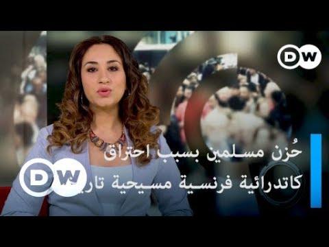 حزن مسلمين بسبب احتراق كاتدرائية فرنسية مسيحية تاريخية | عينٌ على أوروبا  - 18:55-2019 / 4 / 18