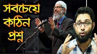 স্যার জাকির নায়েকের জীবনে অন্যতম একটি কঠিন প্রশ্ন করেছিলেন হিন্দু মহিলাটি || Dr Zakir Naik Bangla