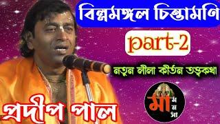 Pradip pal new lila kirtan 2020[প্রদীপ পাল নতুন কীর্তন ও তত্ত্বকথা][প্রদীপ পাল কীর্তন] pradip pal