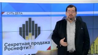 """СУТЬ ДЕЛА - """"Секретная продажа Роснефти?"""""""