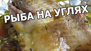 Запеченная рыба в фольге (на углях)