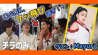 Mayuriのぼくチラ。↓ https://www.bokutira.com/articles/mayuri.html ↓Mayuri着用アイテム↓ ・制服 ...
