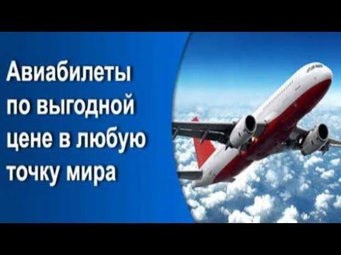 Купить билеты на самолет дешево ✈️ Как купить авиабилет дешево?
