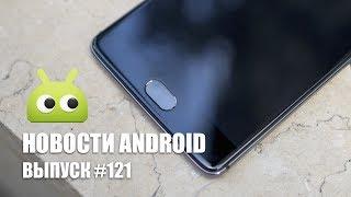 Новости Android #121: OnePlus 5 и Xiaomi HelloEar Arc