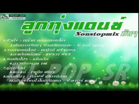 เพลงลูกทุ่งแดนซ์มันๆ   3 CHA Nonstopmix DJ POP SR   YouTube 2
