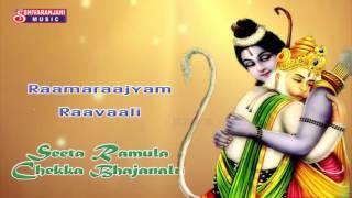 Raamaraajyam Raavaali || Seeta Ramula Chekka Bhajanalu || Sri Ramam Bhaje Telugu Devotional