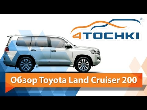 Обзор Toyota Land Cruiser 200