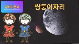 별자리운세 쌍둥이자리/12성좌운/점성술/총운