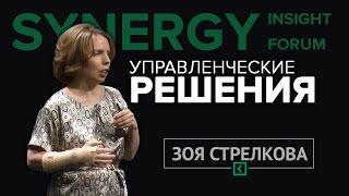 ЗОЯ СТРЕЛКОВА | Управленческие решения | Synergy Insight Forum 2016 | фрагмент выступления