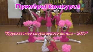 Фестиваль-конкурс спортивного танца среди воспитанников дошкольных учреждений