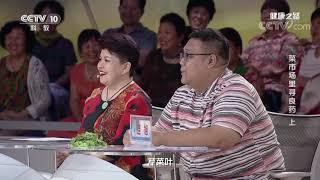 [健康之路]菜市场里寻良药(上) 芹菜缓解目赤肿痛| CCTV科教