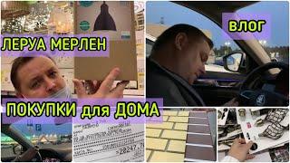 1169 ПОКУПКИ для ДОМА из ЛЕРУА МЕРЛЕН / СВЕТИЛЬНИКИ на ВЕРАНДУ / КАРНИЗЫ для ШТОР Цены в Москве