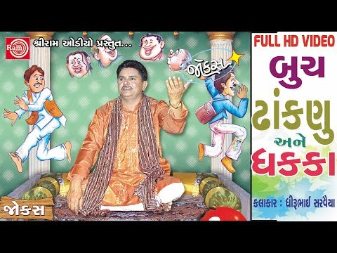 New Gujarati Jokes 2017 ||Buch Dhankanu ||Dhirubhai Sarvaiya ||Full HD Video