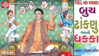 New Gujarati Jokes 2017 ||Buch Dhankanu ||Dhirubhai Sarvaiya ||Full HD Video