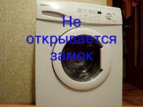 Как быстро открыть дверцу стиральной машины?
