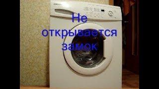 видео Почему не открывается дверь стиральной машины?