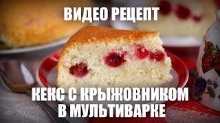 Кекс с крыжовником в мультиварке — виде рецепт