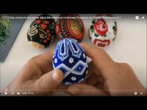 Видеоурок плетения бисером яйца