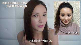 Model Leanna 2017 Japanese Thin Eyebrow design+Eyebrow remake