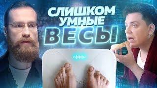 Download РЕКЛАМА СЛИШКОМ УМНЫХ ВЕСОВ | Picooc Mp3 and Videos
