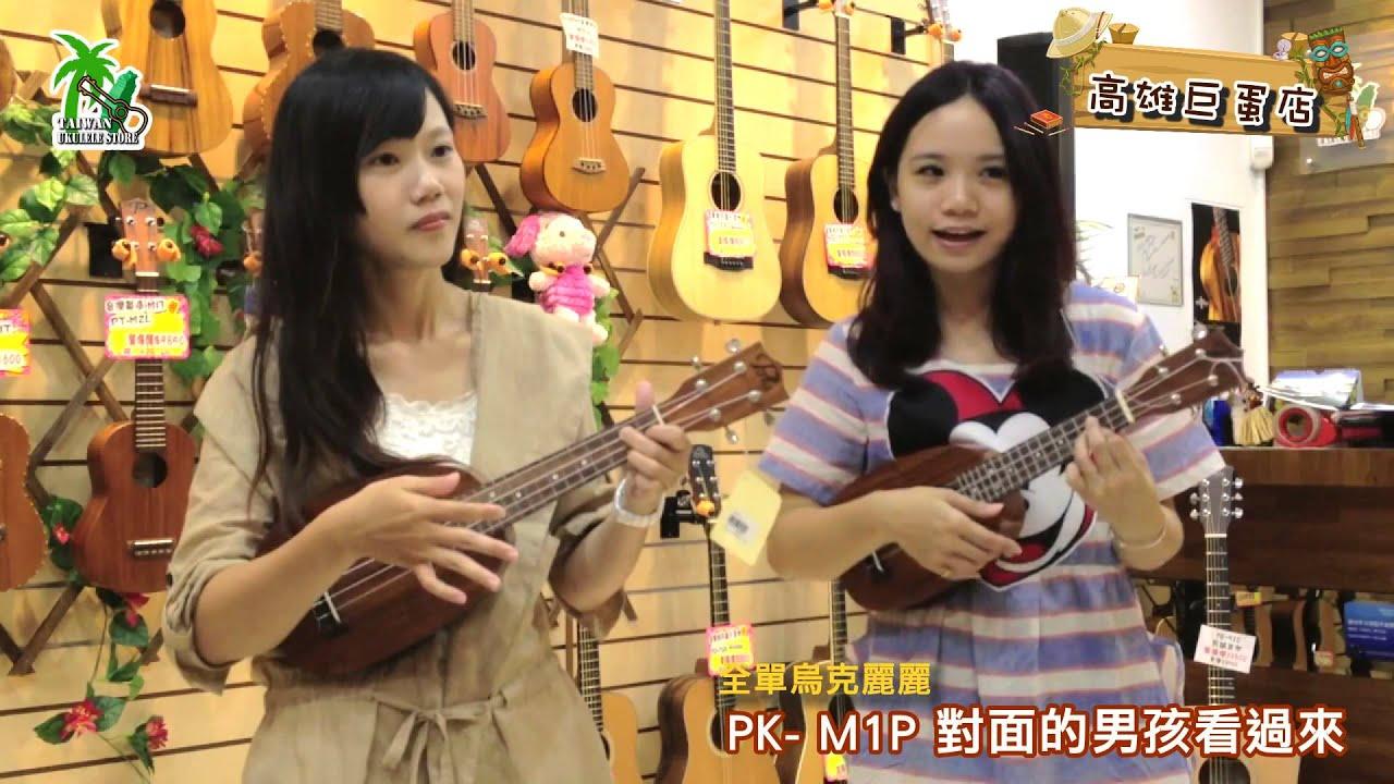 任賢齊_對面的女孩看過來 彈唱教學 - YouTube