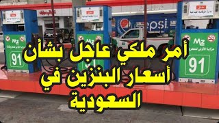 سعر البنزين في السعودية لشهر يوليو