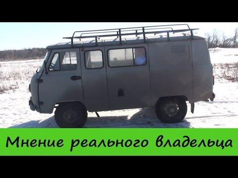 УАЗ Буханка - Мнение Реального Владельца