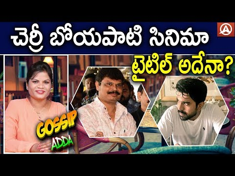 Ram Charan Boyapati Movie Title Announced? | Gossip Adda | Namaste Telugu