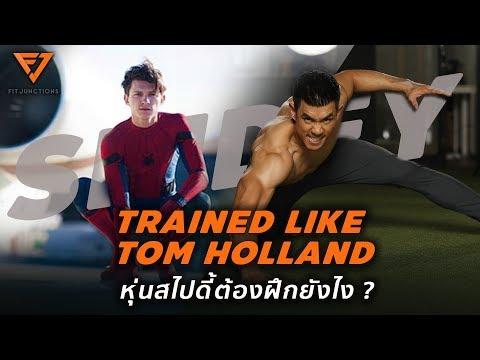 Trained Like Tom Holland หุ่นแบบสไปดี้ต้องฝึกยังไง ?