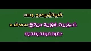 Paadi Azhaithen Unnai Karaoke with Lyrics Tamil - Karaoke