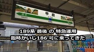 【最後の特急運用】 189系特急かいじ186号 【全区間乗車】