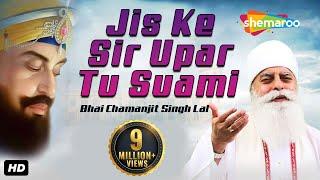 Jis Ke Sir Upar Tu Suami ( Bhai Chamanjit Singh Lal )