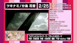 2月25日発売のNewアルバム「ツキナミ」の全曲試聴です。 =======...