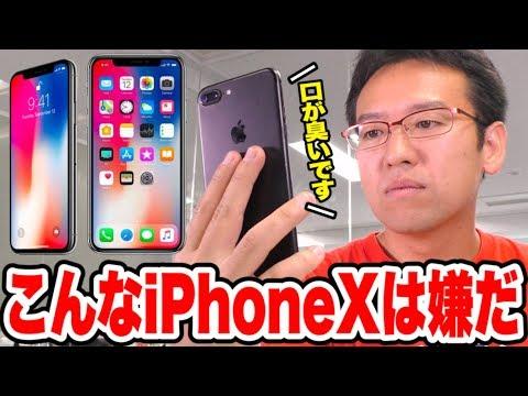 【iPhoneX】こんな新型iPhoneはイヤだwwwwww