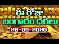 Today Gold Price In India | 28-09-2020 | Today Gold Rate | #GoldPrice | Vizag | Hyderabad | YOYO TV