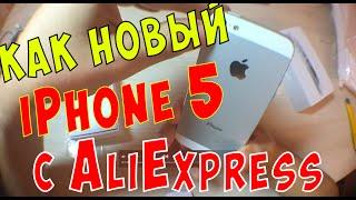 Купил iPhone 5 как новый за 150$ в Китае. На Алиэкспресс. Aliexpress(Купил iPhone 5 white на 15 гигабайт,