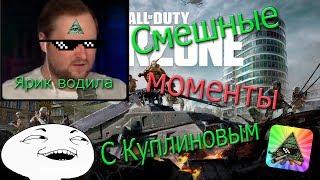 СМЕШНЫЕ МОМЕНТЫ С КУПЛИНОВЫМ ► Call of Duty: Warzone