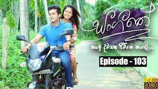 Sangeethe | Episode 103 03rd July 2019 Thumbnail