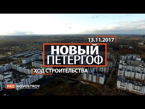 """ЖК """"Новый Петергоф """" [Ход строительства от 13.11.2017]"""