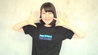 6月4日で、17歳を迎える中西香菜のバースデーTシャツを紹介! 中西香菜...