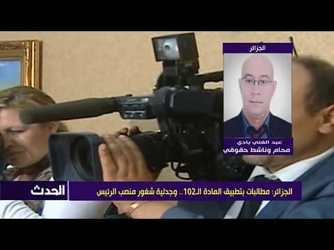 الجزائر: مطالبات بتطبيق المادة الـ102.. وجدلية شغور منصب الرئيس