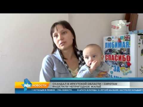 В Иркутской области сиротам выделили непригодное жилье